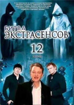 Битва экстрасенсов 12 сезон 7 выпуск